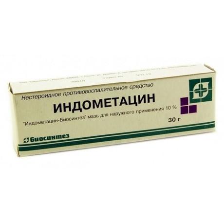 Инструкцию индометацин препарата показать