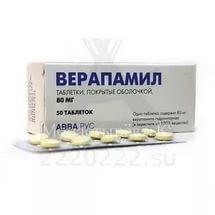 верапамил 40 мг инструкция по применению цена