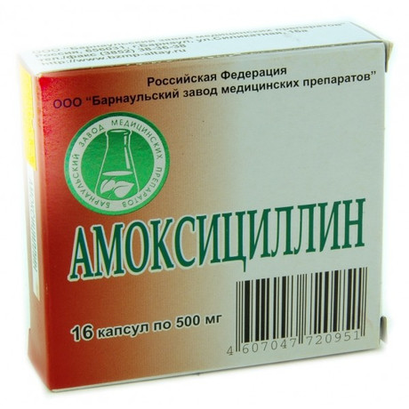 амоксициллин цена 500 мг цена инструкция аналоги